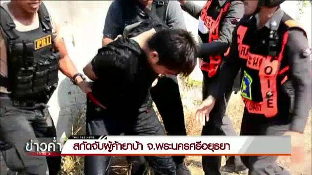 ตำรวจสกัดจับผู้ค้ายาบ้าใน จ.พระนครศรีอยุธยา ยึดของกลางกว่า 1 ล้านเม็ด