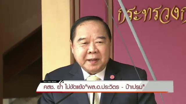 ติดตามข่าวค่ำ 19.00 น. Thai PBS