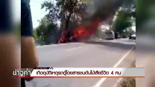 รถตู้โดยสารพุ่งชนต้นไม้ใน อ.บ้านสร้าง จ.ปราจีนบุรี เสียชีวิต 4 คน