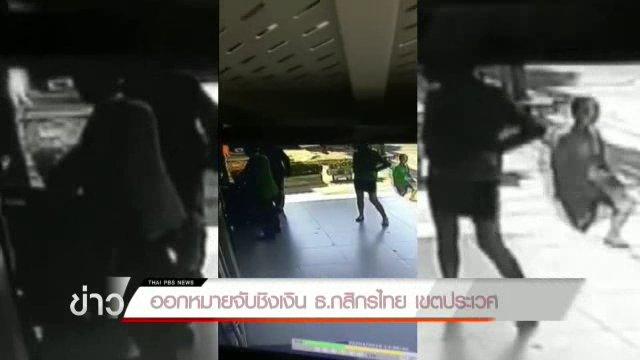 ศาลออกหมายจับผู้ก่อเหตุชิงเงิน ธ.กสิกรไทย เขตประเวศ