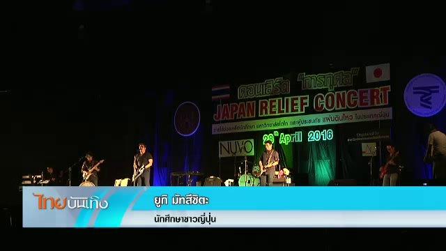 """""""นูโว"""" จัดคอนเสิร์ตช่วยเหลือผู้ประสบภัยแผ่นดินไหวญี่ปุ่น"""