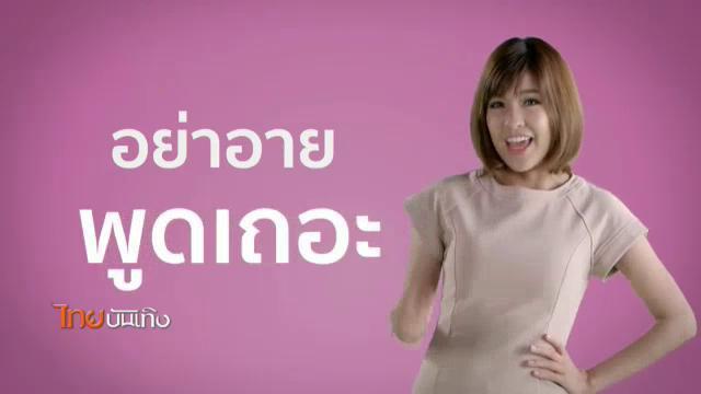 """""""จา พนม-พลอยชมพู"""" ร่วมรณรงค์ให้คนไทยเห็นถึงความสำคัญของภาษาอังกฤษ"""