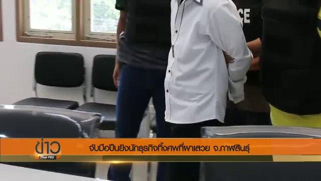 ตำรวจจับมือปืนยิงนักธุรกิจทิ้งศพที่ผาเสวย จ.กาฬสินธุ์
