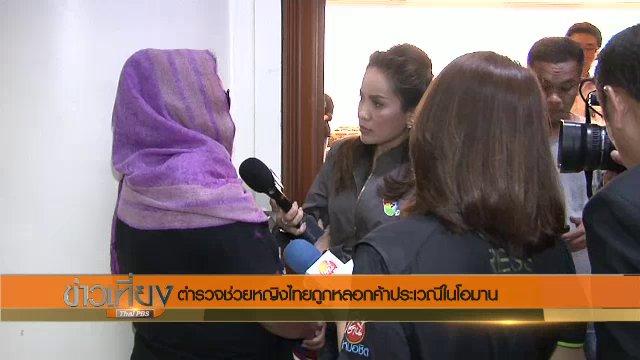 ตำรวจบุกช่วยหญิงไทยกว่า 20 คนถูกหลอกค้ากามในซ่องโอมาน