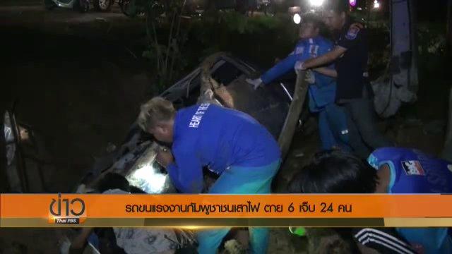 รถกระบะขนแรงงานกัมพูชาชนเสาไฟใน จ.สระแก้ว เสียชีวิต 6 เจ็บ 24 คน