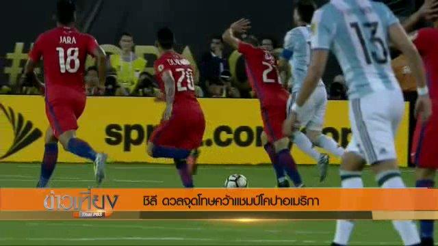 ชิลี ดวลจุดโทษชนะ อาร์เจนติน่า 4-2 คว้าเเชมป์โคปาอเมริกา