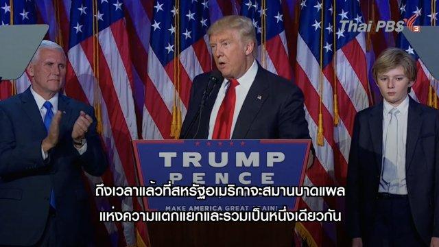 """สุนทรพจน์แรกของ """"โดนัลด์ ทรัมพ์"""" ว่าที่ประธานาธิบดีสหรัฐฯ คนใหม่"""