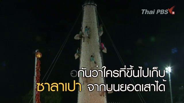 ชาวฮ่องกงลุ้น! แข่งเก็บซาลาเปาบนยอดเสาสูง 20 เมตร