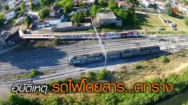 รถไฟตกรางในกรีซ เสียชีวิตอย่างน้อย 3 คน