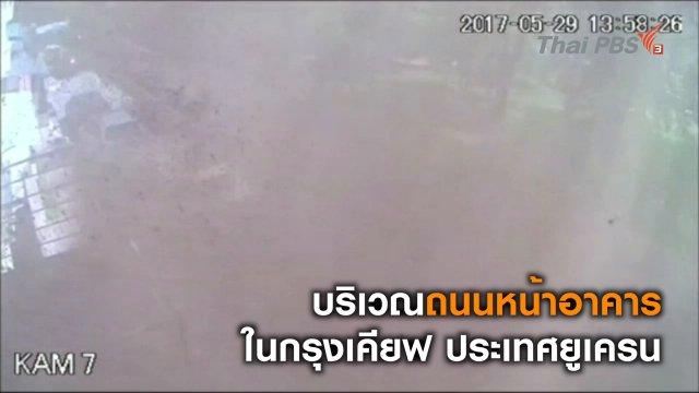 ท่อส่งน้ำประปาระเบิดในยูเครน