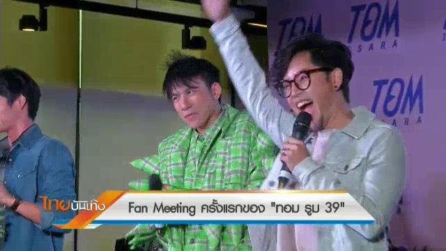"Fan Meeting ครั้งแรกของ ""ทอม รูม 39"""
