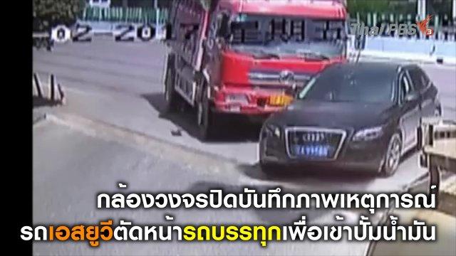 อุบัติเหตุรถยนต์ในจีนคนขับรอดมาได้เพราะ..?
