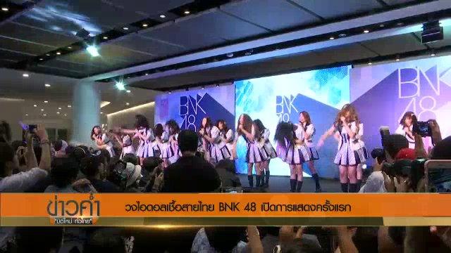 วงไอดอลเชื้อสายไทย BNK48 เปิดการแสดงทางการครั้งแรก