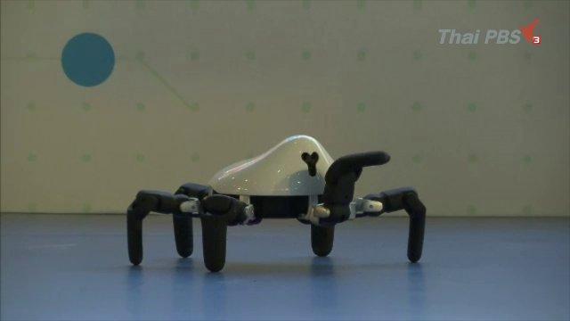 เปิดตัวหุ่นยนต์เอลอส- หุ่นยนต์แมงมุมเฮกซา น่ารัก-สมาร์ท-มีประโยชน์
