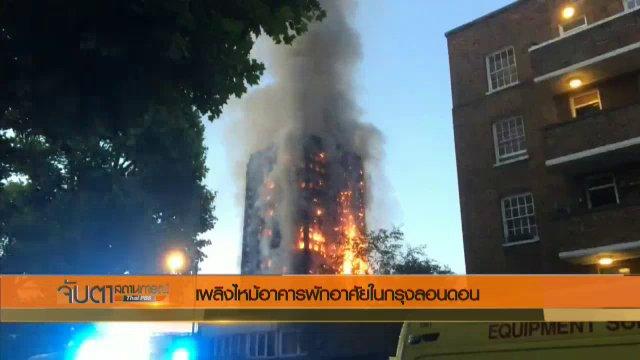 """""""อังกฤษ"""" เร่งอพยพประชาชนหนีไฟไหม้ตึกในลอนดอน"""