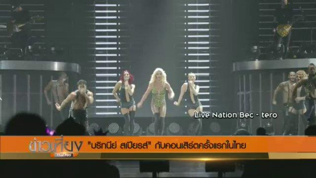 """""""บริทนีย์ สเปียรส์"""" กับคอนเสิร์ตครั้งแรกในไทย"""