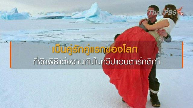 คู่รักชาวอังกฤษแต่งงานที่ขั้วโลกใต้เป็นคู่แรก ท่ามกลางอากาศหนาวเย็น