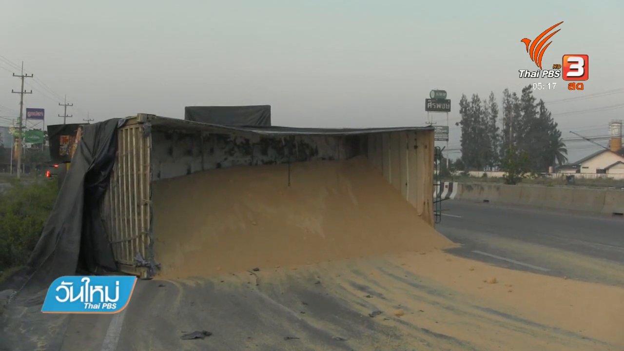 วันใหม่  ไทยพีบีเอส - 18 ล้อพลิกคว่ำ กากถั่วเหลืองกระจายเกลื่อนถนน