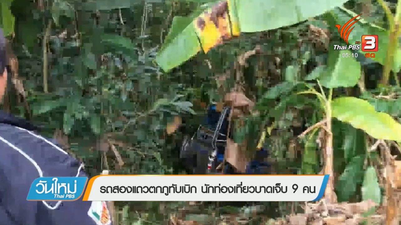 วันใหม่  ไทยพีบีเอส - รถสองแถวตกภูทับเบิก นักท่องเที่ยวบาดเจ็บ 9 คน
