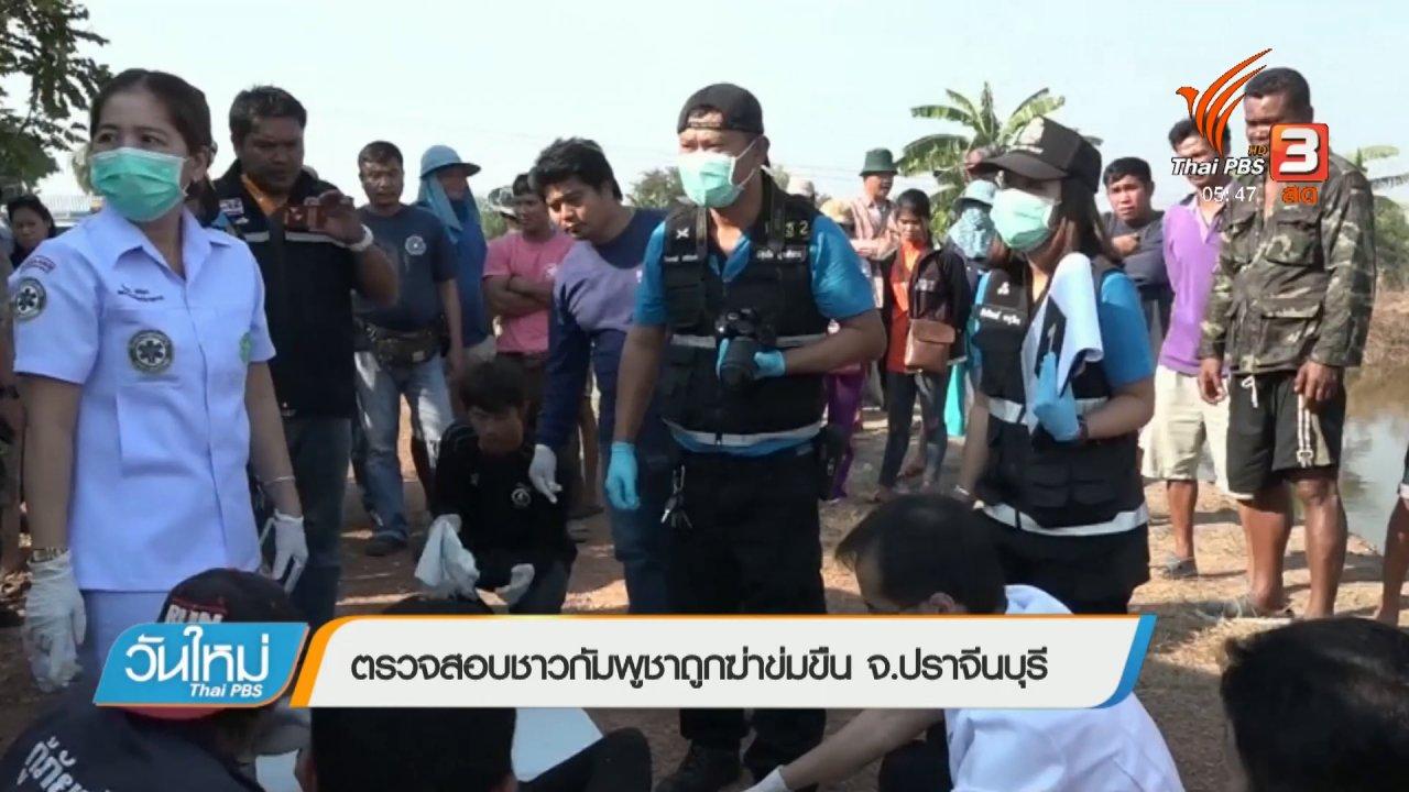 วันใหม่  ไทยพีบีเอส - ตรวจสอบชาวกัมพูชาถูกฆ่าข่มขืน จ.ปราจีนบุรี