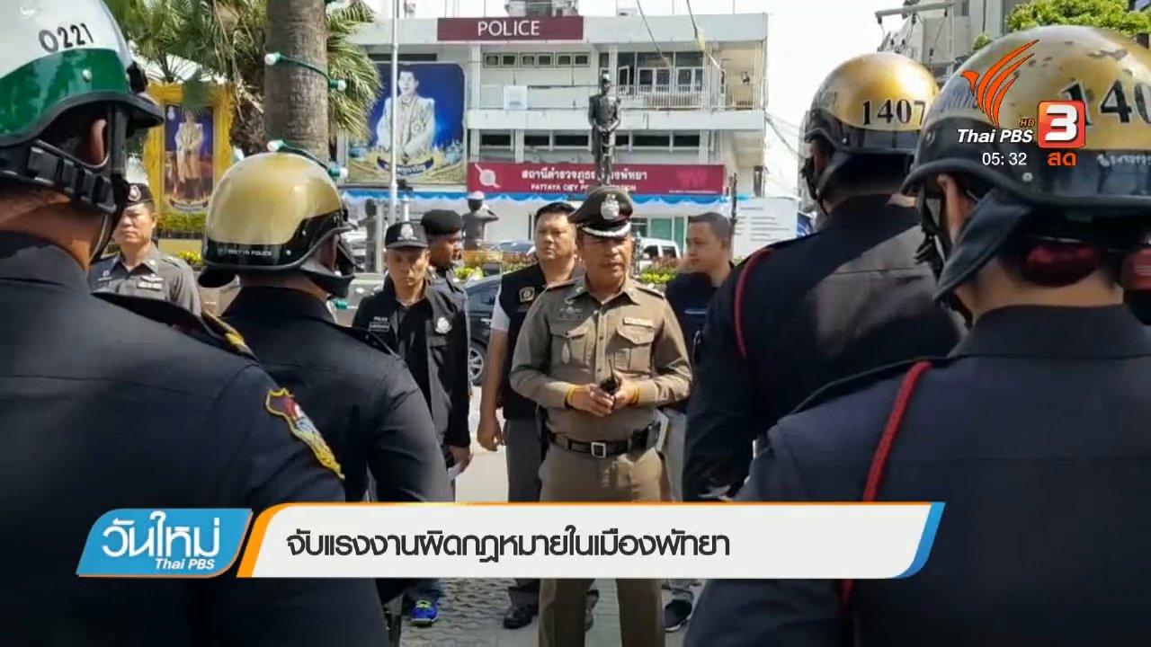 วันใหม่  ไทยพีบีเอส - จับแรงงานผิดกฎหมายในเมืองพัทยา