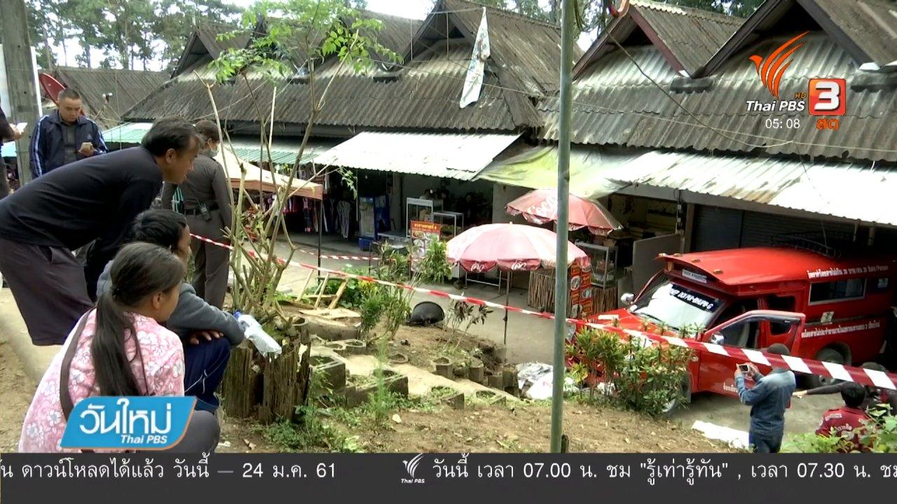 วันใหม่  ไทยพีบีเอส - แจ้งข้อหาคนขับรถทัวร์ตกถนนบนดอยสุเทพ