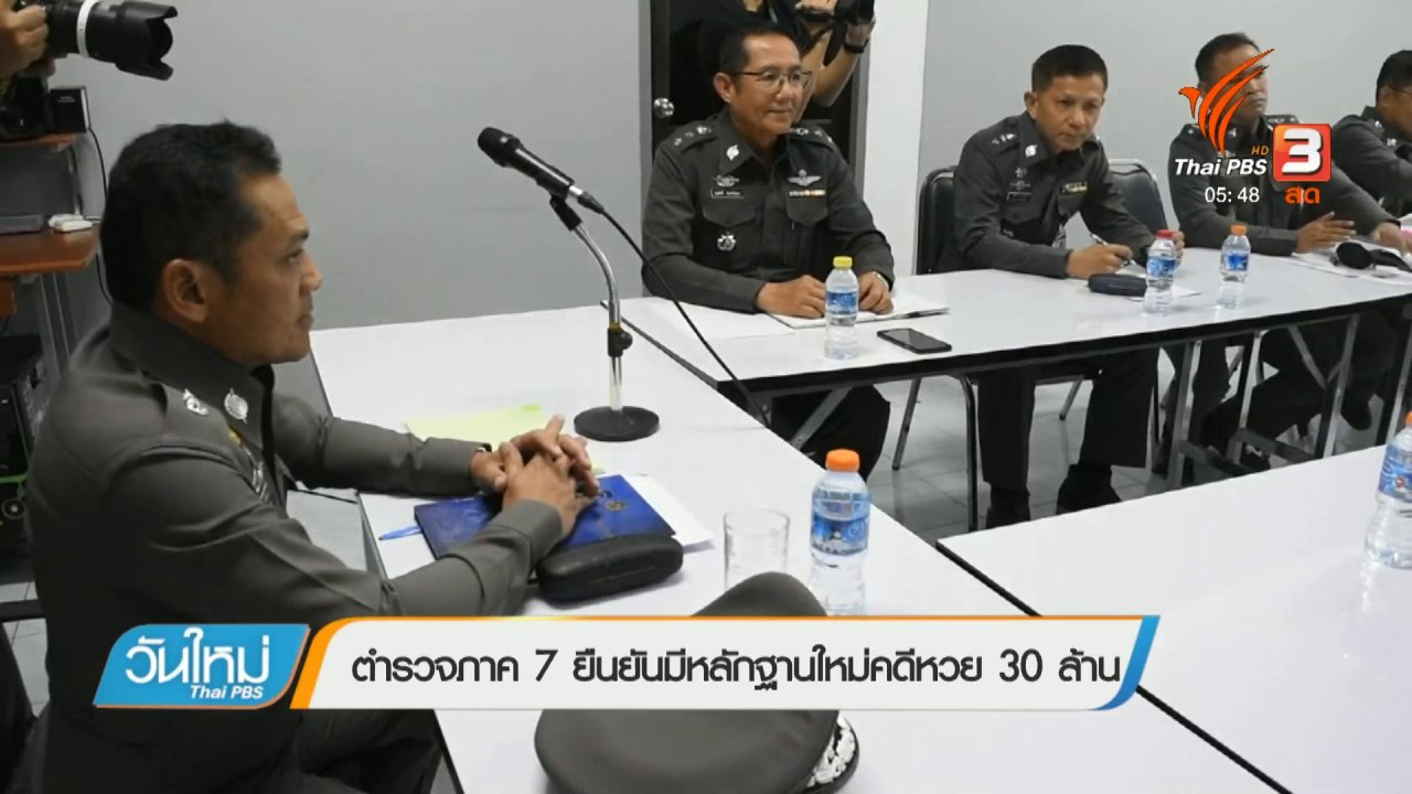 วันใหม่  ไทยพีบีเอส - ตำรวจภาค 7 ยืนยันมีหลักฐานใหม่คดีหวย 30 ล้าน