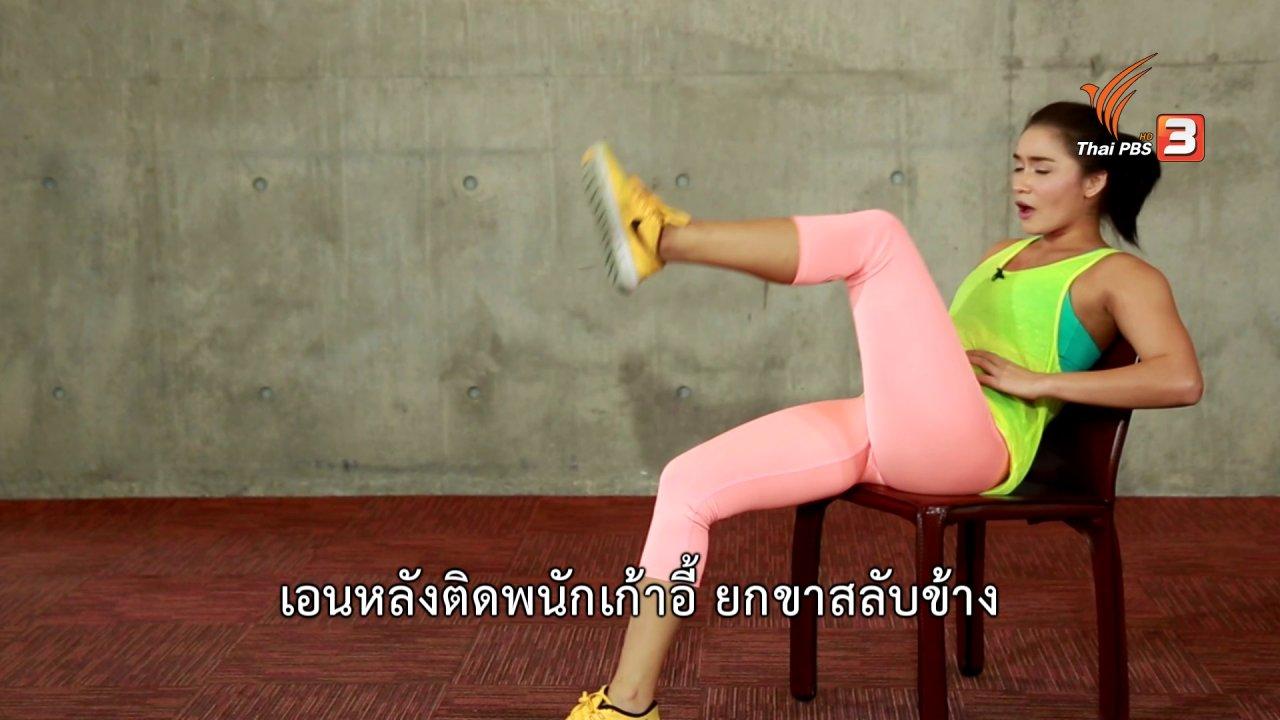 คนสู้โรค - Good Look : พุงยุบ กล้ามท้องกระชับด้วยเก้าอี้
