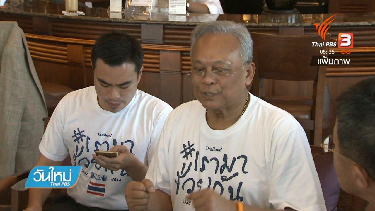 วันใหม่  ไทยพีบีเอส - ศาลรับฟ้องแกนนำ กปปส. ข้อหากบฏ