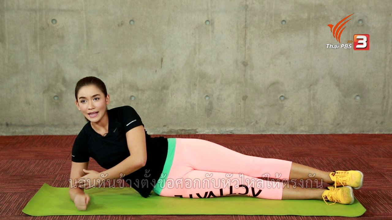 คนสู้โรค - Good Look : สร้างกล้ามท้องสวย ไม่ต้อง Sit up