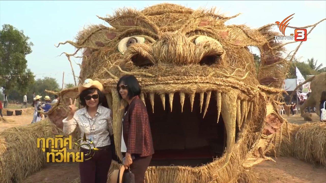 ทุกทิศทั่วไทย - ชุมชนทั่วไทย: มหาสารคามจัดงานเทศกาลหุ่นฟางยักษ์ฯ