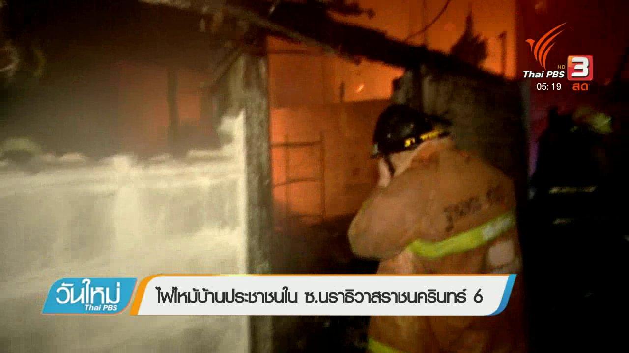 วันใหม่  ไทยพีบีเอส - ไฟไหม้บ้านประชาชนใน ซ.นราธิวาสราชนครินทร์ 6