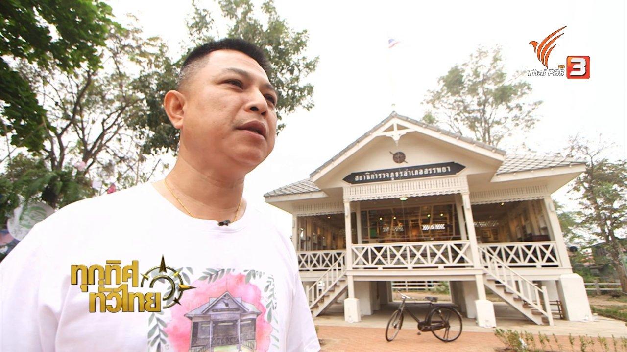 ทุกทิศทั่วไทย - ชุมชนทั่วไทย: ย้อนรอยโรงพักบอกรักสรรพยา