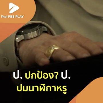 ป. ปกป้อง? ป. ปมนาฬิกาหรู
