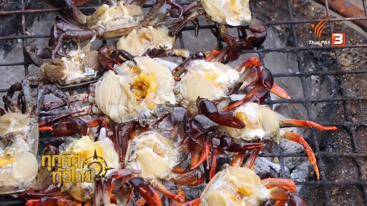 ทุกทิศทั่วไทย - วิถีทั่วไทย: น้ำพริกปูนา