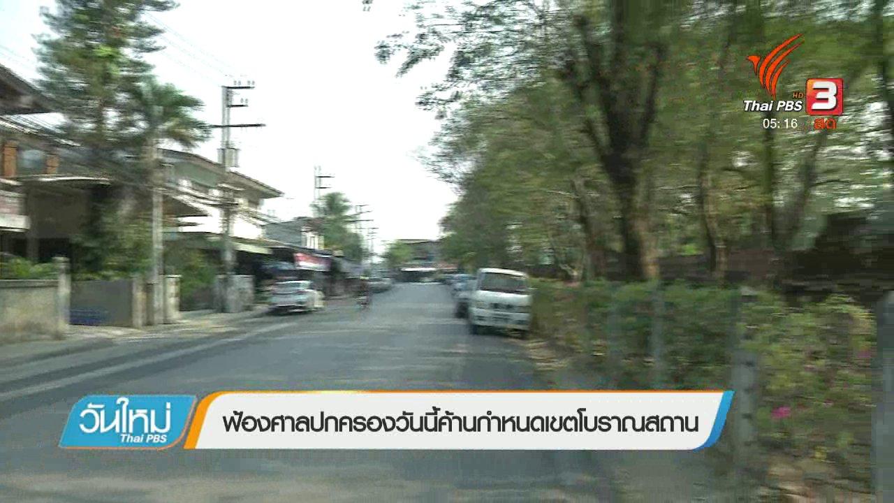 วันใหม่  ไทยพีบีเอส - ฟ้องศาลปกครองวันนี้ค้านกำหนดเขตโบราณสถาน