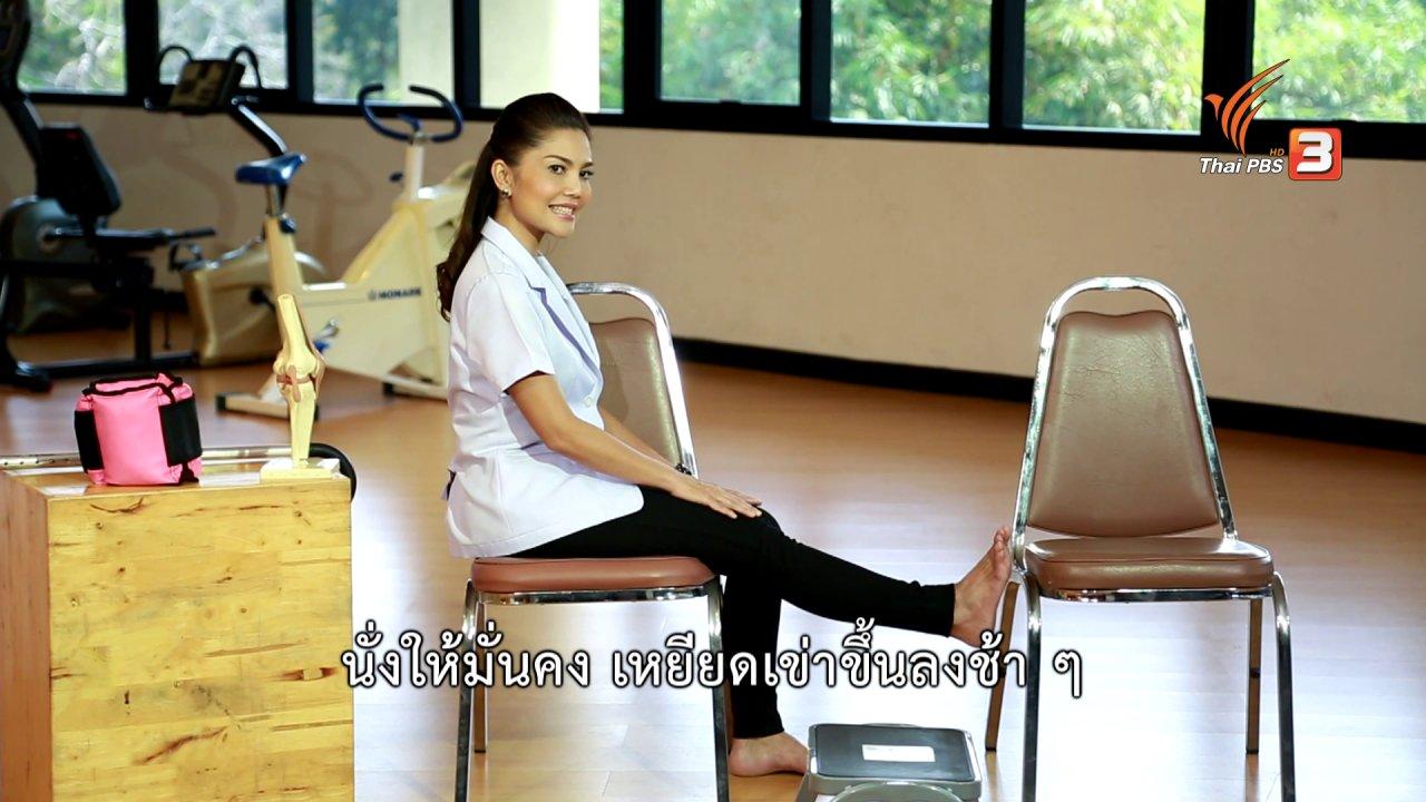 คนสู้โรค - เก๋ายังฟิต : ออกกำลังกายป้องกันข้อเข่าเสื่อม
