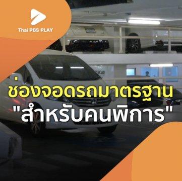 ช่องจอดรถมาตรฐานสำหรับคนพิการ