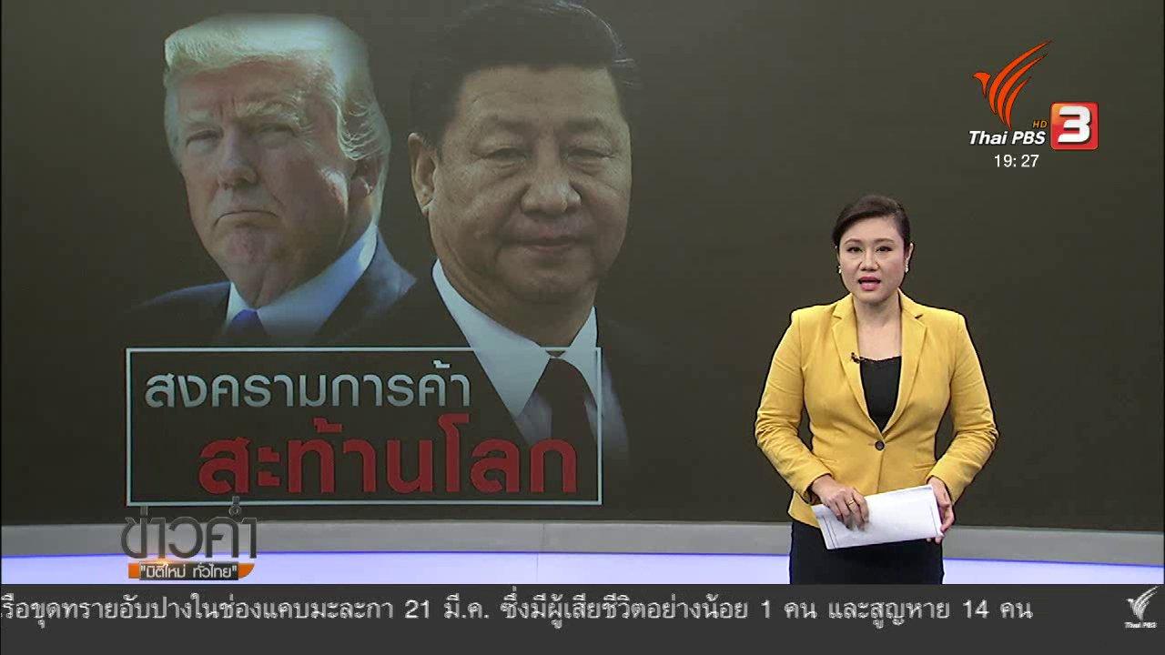 ข่าวค่ำ มิติใหม่ทั่วไทย - วิเคราะห์สถานการณ์ต่างประเทศ: สงครามการค้าสหรัฐอเมริกา – จีน