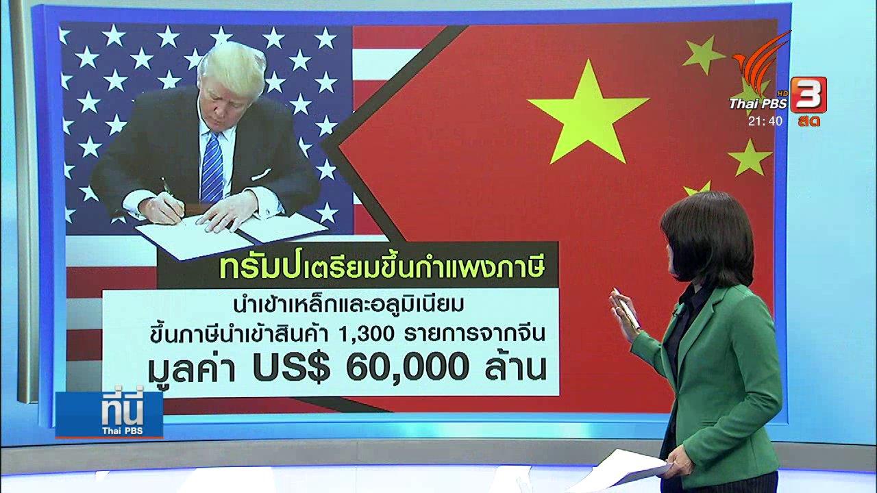 ที่นี่ Thai PBS - หวั่นสงครามการค้าจีน - สหรัฐ บานปลาย