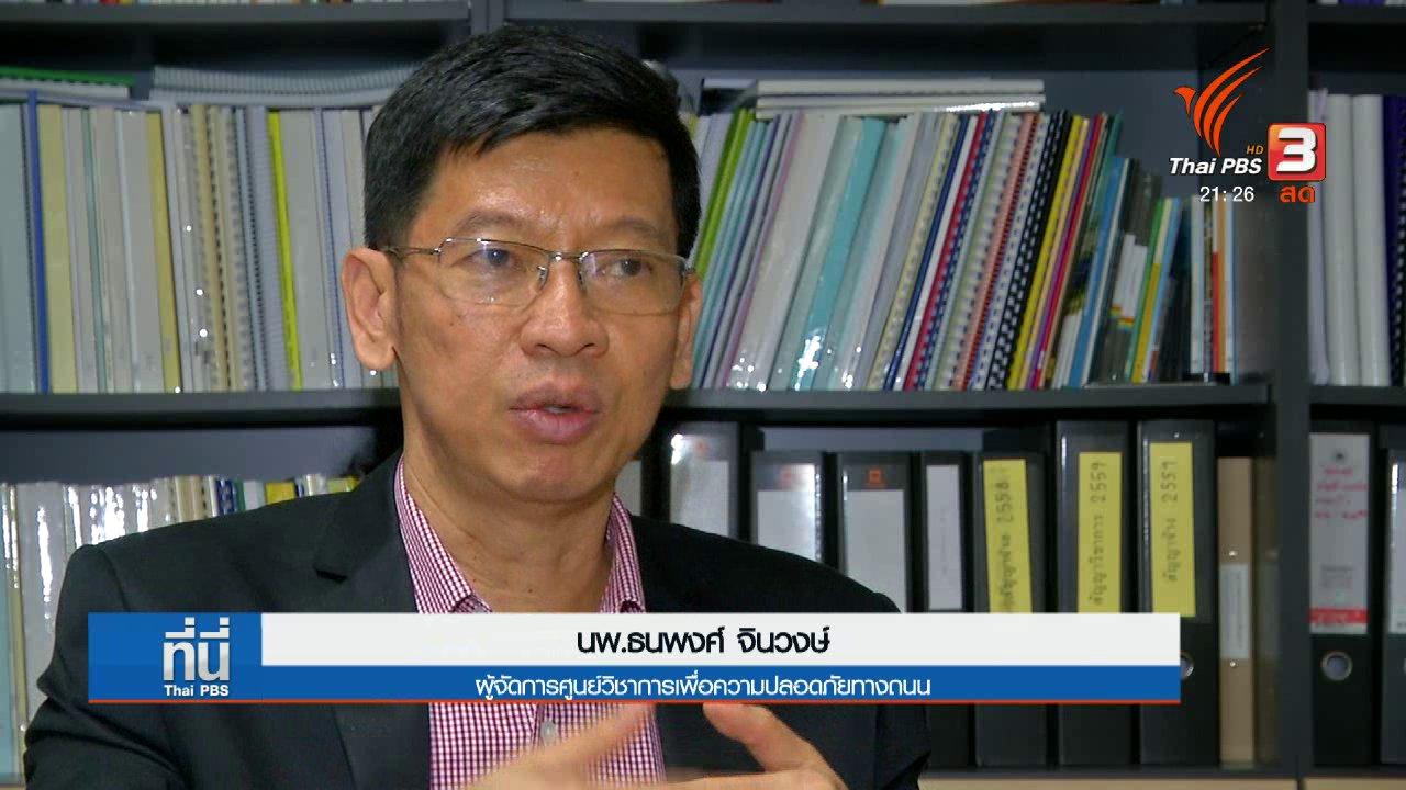 ที่นี่ Thai PBS - คุมเข้มมาตรฐานรถโดยสาร