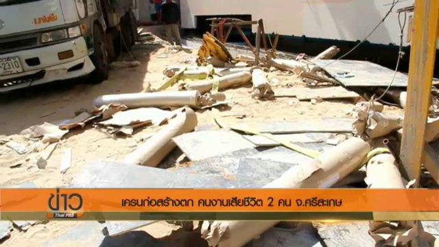เครนยกของงานก่อสร้างตึกผู้ป่วย รพ.ศรีสะเกษ ขาด คนงานเสียชีวิต 2 คน