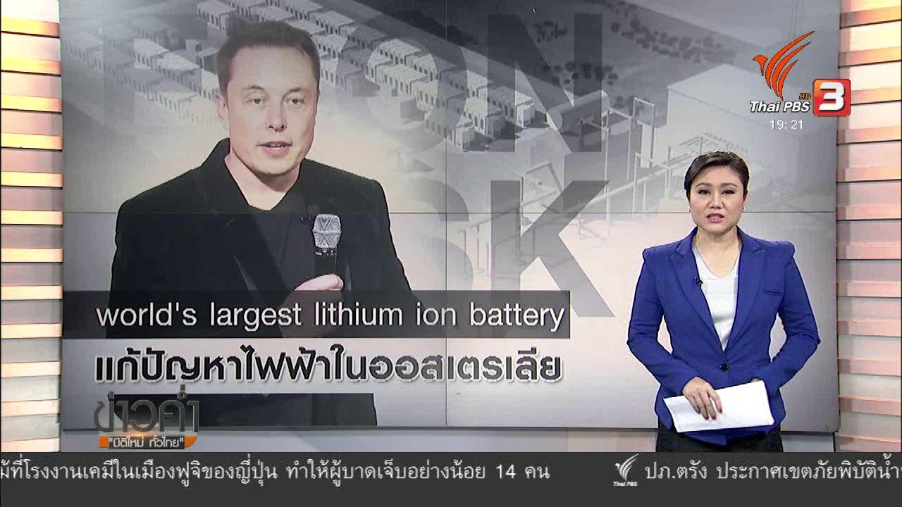 ข่าวค่ำ มิติใหม่ทั่วไทย - วิเคราะห์สถานการณ์ต่างประเทศ : แบตเตอรี่ใหญ่สุดในโลก แก้ปัญหาขาดแคลนไฟฟ้าในออสเตรเลีย