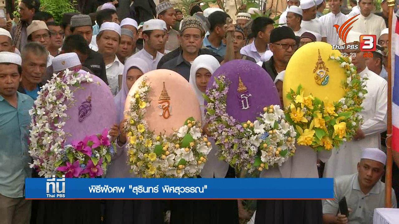 """ที่นี่ Thai PBS - พระราชทานดินฝังศพ """"สุรินทร์ พิศสุวรรณ"""""""