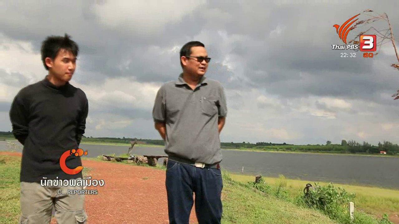 ที่นี่ Thai PBS - นักข่าวพลเมือง : ชาวบ้านตั้งข้อสังเกตุสารเคมีในเขื่อนลำปาว จ.กาฬสินธุ์