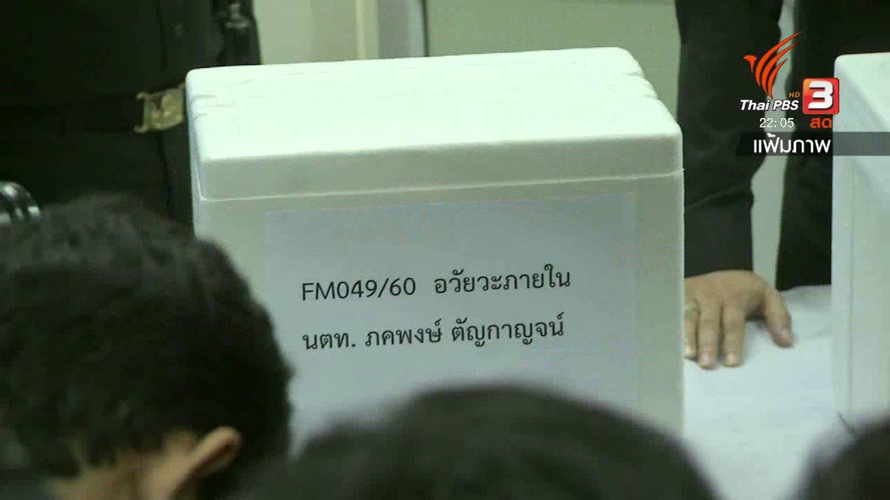 ที่นี่ Thai PBS - รอตรวจสารพันธุกรรม คลี่ปมเสียชีวิต นตท.ภคพงษ์