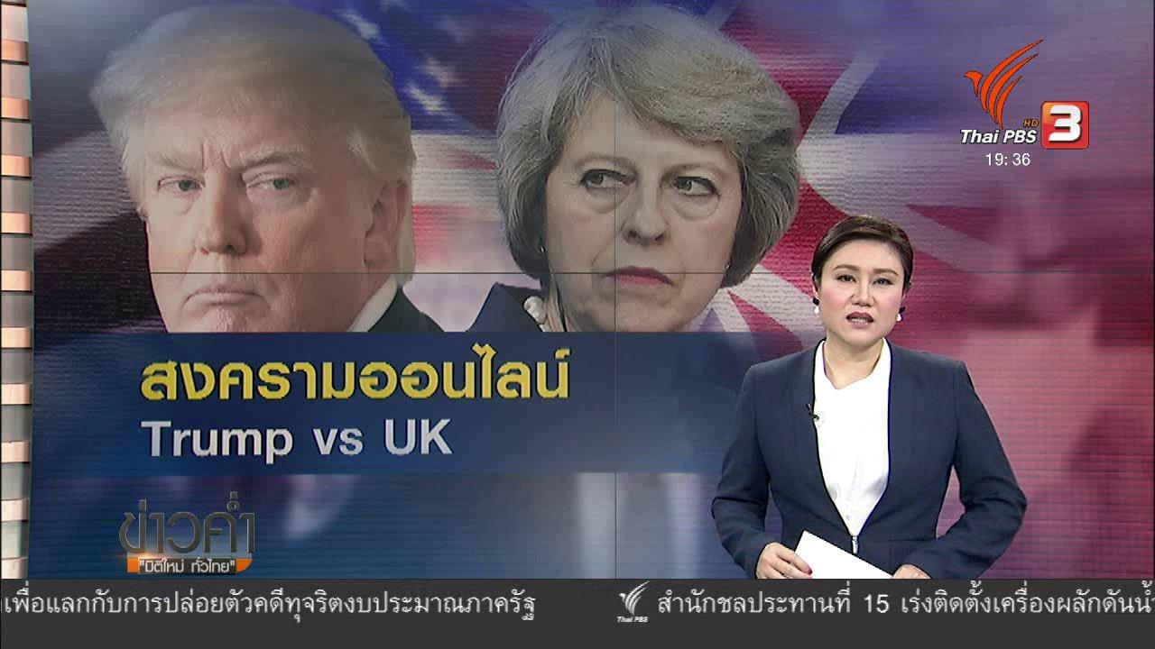 ข่าวค่ำ มิติใหม่ทั่วไทย - วิเคราะห์สถานการณ์ต่างประเทศ : สงครามออนไลน์ Trump vs UK