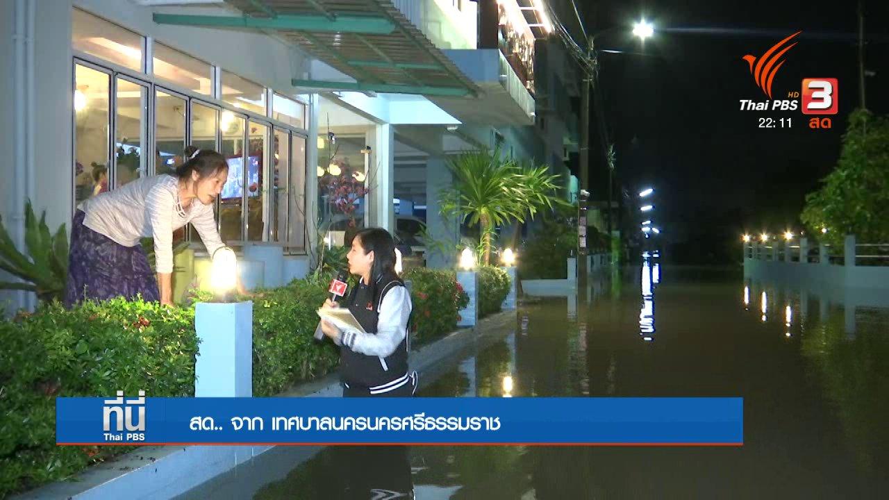 ที่นี่ Thai PBS - น้ำจากเทือกเขาหลวงเตรียมเข้าเมืองนครศรีธรรมราช