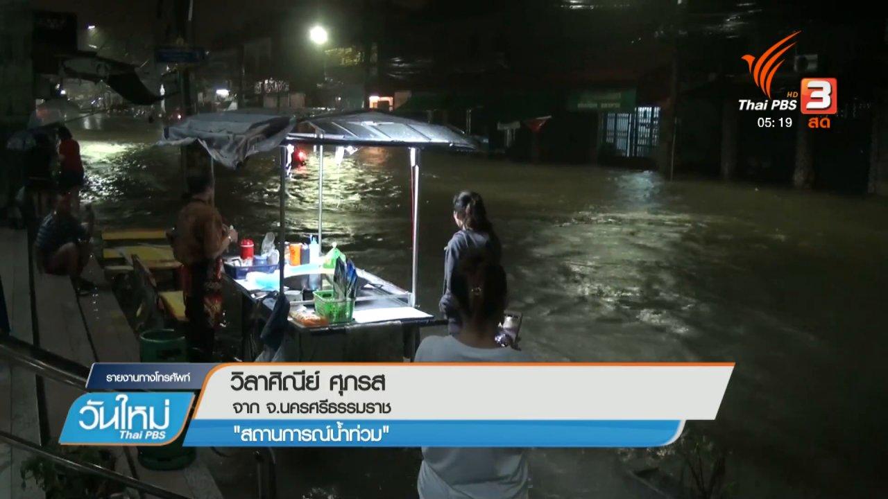 วันใหม่  ไทยพีบีเอส - สถานการณ์น้ำท่วมจังหวัดนครศรีธรรมราช