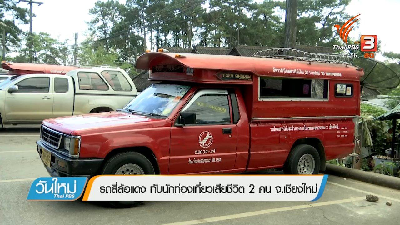 วันใหม่  ไทยพีบีเอส - รถสี่ล้อแดง ทับนักท่องเที่ยวเสียชีวิต 2 คน จ.เชียงใหม่